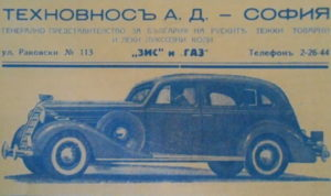 Russian cars traded within the eastern bloc, this Bulgarian ad for the ZIS 101